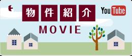 物件紹介MOVIE